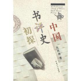 中国书评史初探