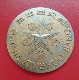 国家星火奖奖章 直径70毫米