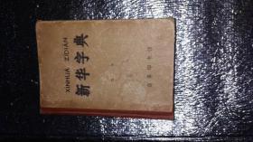 新华字典(1971年版 带毛语录)