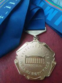 内蒙古医科大学建校60周年纪念章  铜镀金 直径60毫米