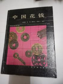 中国花钱 上海古籍出版社