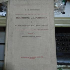 现代俄语的名词变格  第二卷;1955年上海影印本 精装本