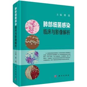 肺部细菌感染临床与影响解析
