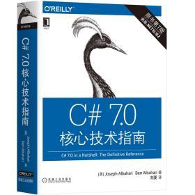 C#7.0核心技术指南(原书第7版)