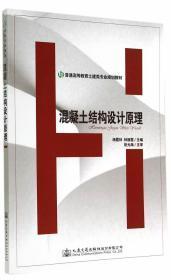 混凝土结构设计原理 杨霞林 林丽霞 人民交通出版社 教材