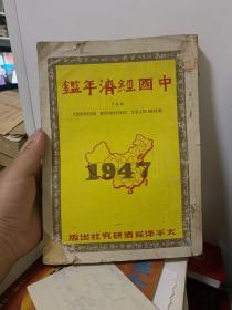 中国经济年鉴 1947年,16开