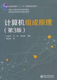 计算机组成原理(第3版) 纪禄平 电子工业出版社 计算机/网络
