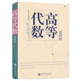 高等代数 第四版 北大四版 高代教材 高等教育出版社