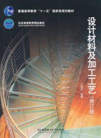 设计材料及加工工艺 江湘云 北京理工大学出版社
