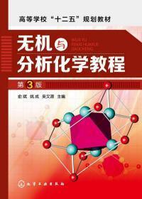 无机与分析化学教程(俞斌)(第三版) 俞斌 姚成 吴文源 化学