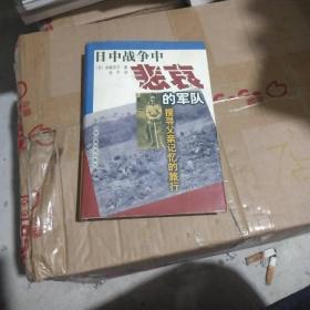 日中战争中悲哀的军队-搜寻父亲记忆的旅行