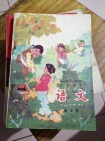 全日制十年制学校小学课本语文第五册(试用本)