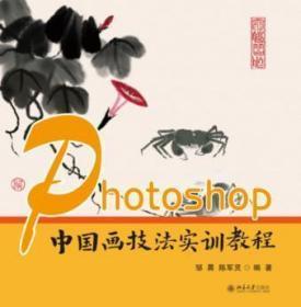 Photoshop中国画技法实训教程