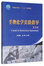 生物化学实验指导(第2版)