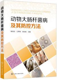 动物大肠杆菌病及其防控方法
