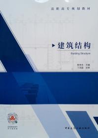 建筑结构(高职教材)(无课件及习题答案)