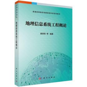 地理信息系统工程概论