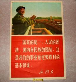 新到批发对开文革画宣传画毛主席画像伟人像怀旧海报