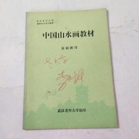 中国山水画教材基础班用