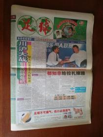 足球报 1999年8月9日 第1238期