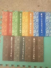 唐诗三百首四体书法艺术 1-7