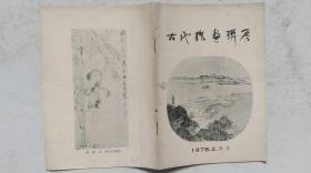 1978年2月南京市博物馆等联合举办《古代绘画联展》目录(部分图录)