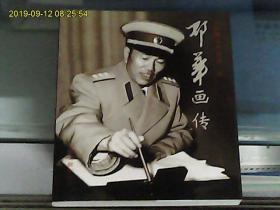 开国将军画传第二辑:邓华画传