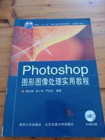 Photoshop 图形图像处理实用教程