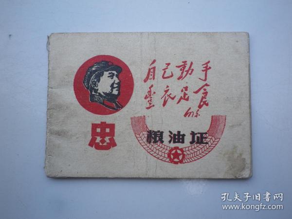 《 粮油证 》封面有毛主席像.语录