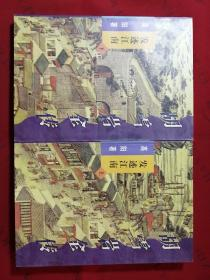 胡雪岩传奇-发迹江南 (上册,下册,2册合售)缺中