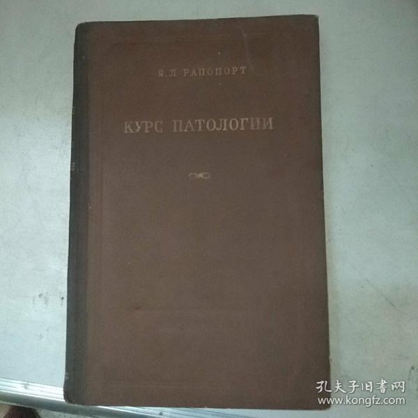 KYPC 俄文原版