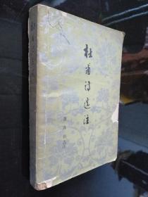 杜甫诗选注(一版一印)