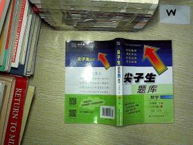 尖子生题库 六年级数学 下册(BS版)
