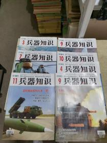 兵器知识(2018.9.10.11   2019.3.4.7.9 )七册合售,也可单售(见图)