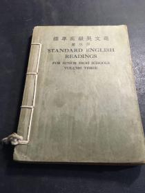 标准高级英文选(第三册)