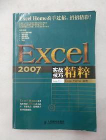 Excel 2007实战技巧精粹《带光盘》