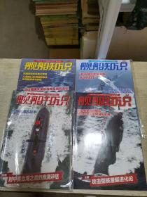 舰船知识(2018.12   2019.7.8.10)四册合售.也可单售(见图)