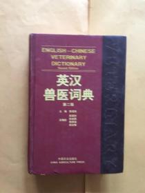 英汉兽医词典(第2版)