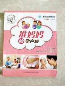 HI2037360 准妈妈的孕产经