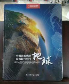 中国国家地理自然百科系列:地球
