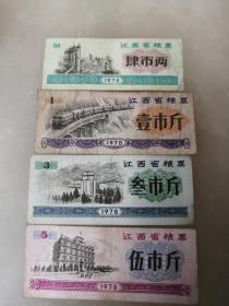 江西省粮票,1978年江西省粮票肆市两、壹市斤、叁市斤、伍市斤
