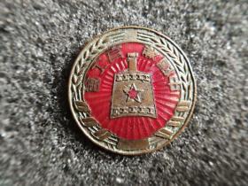 解放初期老徽章,1950年代初中国教育工会纪念章, 吉林——x078