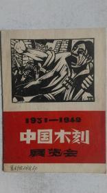 1959年7月中国美术家协会主办《1931-1949中国木刻展览会》目录(赠书)
