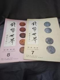 钱币世界 第二卷第一期+第二期 两本合售