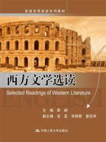 西方文学选读/高级实用英语系列教材
