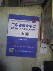 中公版2019广东省事业单位公开招聘工作人员考试专用教材:一本通