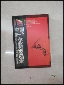 HI2041803 中国第一个企业特别策划案