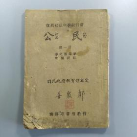 03民国时期  复兴初级中学教科书  公民一本