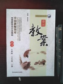 2019秋新版 小学鼎尖教案 6六年级 人教版RJ 语文上册