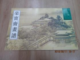 荣宝斋画谱  古代部分(十一) 袁江绘山水